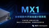 浪潮發布了AI開放加速計算系統MX1