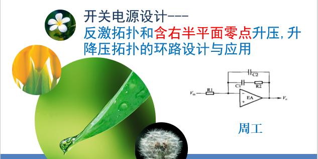 反激拓撲和含右半平面零點升壓,升降壓拓撲的環路設計與應用