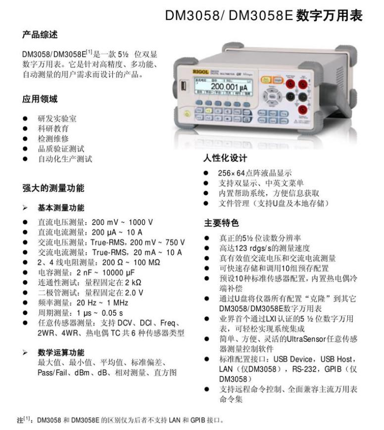 成都虹威DM3058/DM3058E是一款经济型5.5位数字万用表