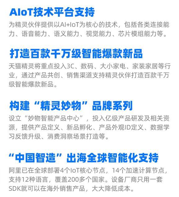 阿里云IoT和天猫精灵正式资源整合_共同开拓AIoT行业