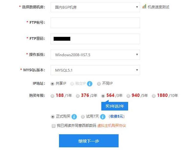 虚拟主机购买流程_购买的虚拟主机怎么开通