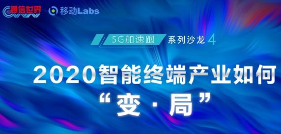 """2020智能終端產業如何""""變·局"""",中國聯通的戰略布局和發展理念"""
