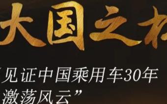 中国乘用车30年激荡风云被描绘出一个轮廓