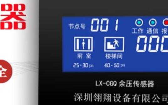 余压监控系统二总线与四总线有什么区别