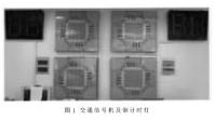 基于CMOS模擬多路開關MAX309實現交通信號機轉接器電路設計