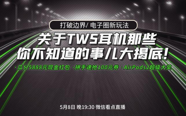 5月8日晚19:30一场电子人都听得懂的TWS直播大会即将开启!