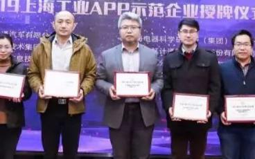 2019上海工业软件创新论坛在浦软三林园召开