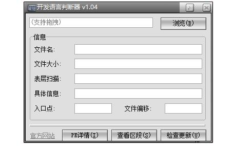 判断程序是用哪种语言开发的应用程序免费下载
