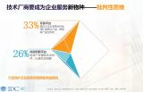 """IDC举行""""2020中国ICT市场趋势论坛在线分享会"""""""