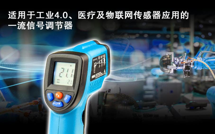 瑞萨电子推出面向工业4.0、医疗和物联网传感器应用的先进信号调节器IC