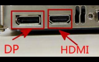 DP接口和HDMI接口的區別