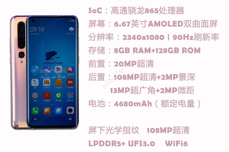 E拆解:拆开小米10,整体内部布局与iphone略有相同