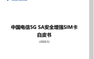 中国电信进一步促进5G SA应用创新,发布安全增强SIM卡白皮书