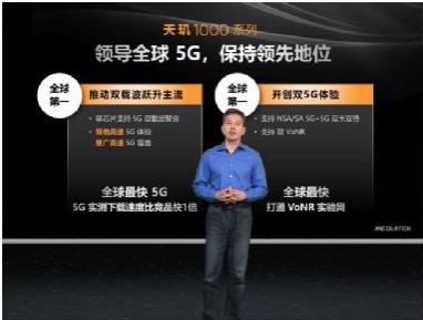 MediaTek发布天玑1000+   5G旗舰再升级