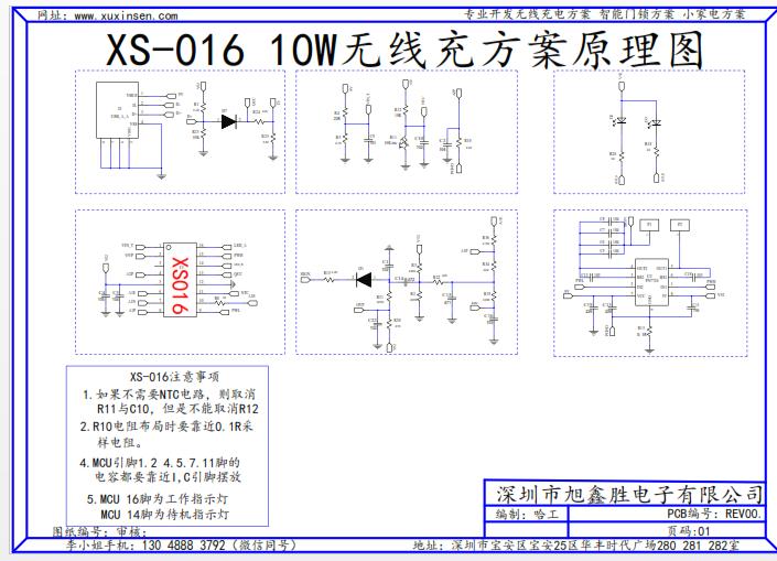 PN7726無線充驅動加MOS+LDO