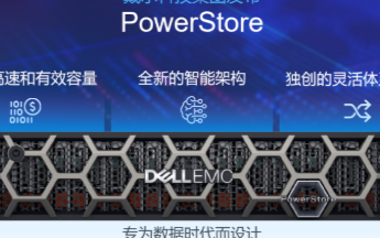 戴爾推出全新現代化基礎架構平臺,專門為數據時代而設計