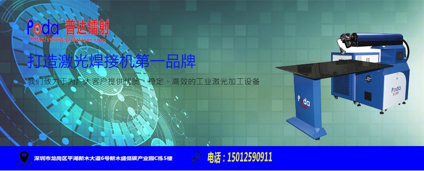 激光焊接機是如何進行焊接的呢?