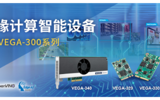 研华推VEGA-340 Edge AI加速卡,非...