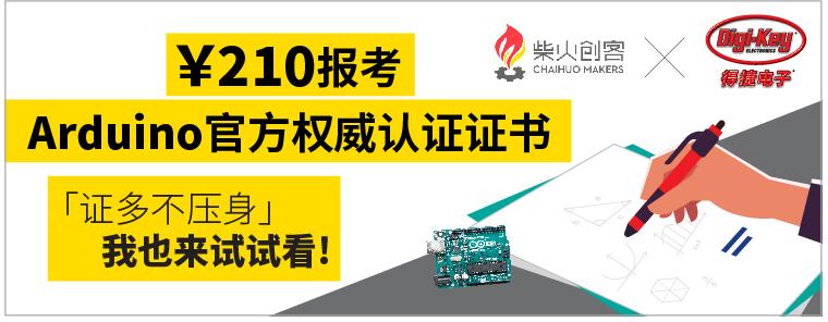 Digi-Key联手柴火x.factory在中国社区推广Arduino 基础认证考试