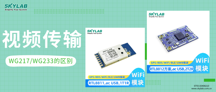 双频USB接口WiFi??閃G217和WG233...
