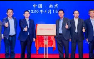 中国EDA创新中心在南京正式启动