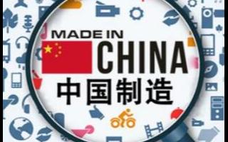 中國制造業是否強大看了就知道