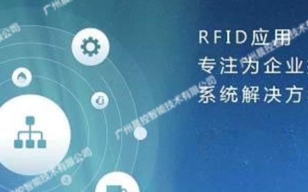 工業RFID應用之基礎篇(五):RFID必將引起...