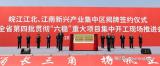 皖江江北、江南新興產業集中區正式掛牌