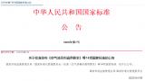 国家标准《紫外线消毒器卫生要求》发布
