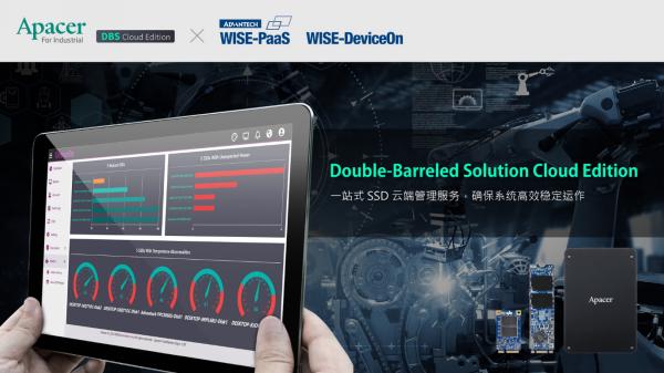 宇瞻科技携手研华,打造SSD远程监控管理系统