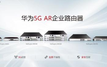 """華為發布NetEngine AR系列路由器,助力企業""""新基建""""建設"""