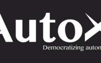 """AutoX宣布建成并使用其在上海嘉定汽车城的""""无人车运营大数据中心"""""""