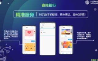 浩鯨科技5G消息聚合平臺助力浙江移動推出5G消息業務