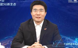 中国联通携手合作伙伴赋能,发布智能网络中台和自动...