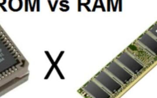 ram和rom的區別之處