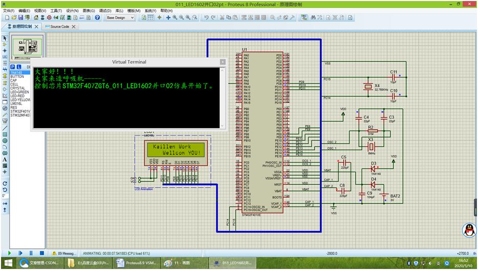 Proteus8.9 VSM Studio GCC编译器仿真STM32F407ZGT6系列011_lcd1602并口