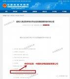 喜报!中国联通又成功中标重大国家级政府项目!