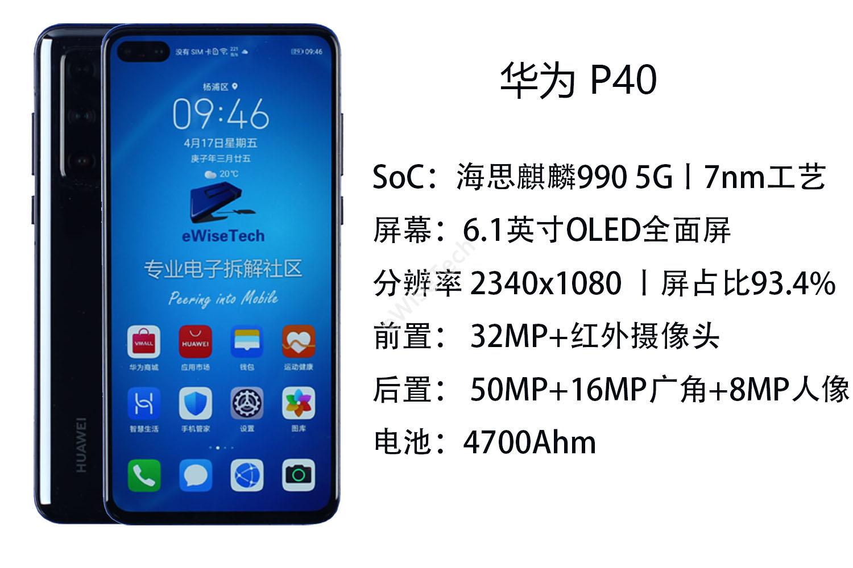 拆解華為P40為數不多的小屏5G手機 再次用屏幕發聲取代聽筒