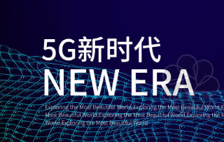 用戶全新體驗與業務服務,用5G或需要更換新SIM卡