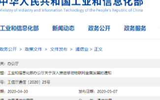 中国移动物联网未来规划,即将进入爆炸式发展阶段