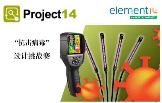 e絡盟社區發起Project14設計挑戰賽 鼓勵研發抗擊病毒創新性解決方案