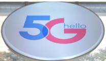 福建电信完成300MHz数字化室分系统建设,满足室内5G网络性能需求