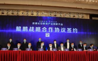 鲲鹏硬件基础设施生产本地化,助力陕西数字经济快速...