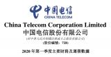 中国电信发布2020年第一季度财报,经营收入为9...
