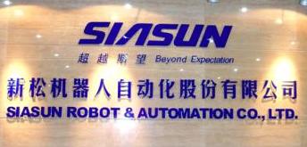 """新松机器人加快脚步布局,领跑""""中国制造""""走向世界"""