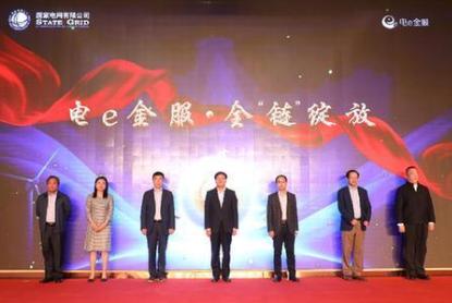 """国家电网打造""""电e金服""""平台上线,将带动产业链共..."""