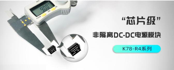 金升阳推出第四代芯片级封装的非隔离电源产品K78系列