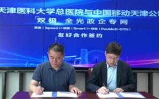 NG OTN品质专线实现商用,助力医疗行业数字化转型
