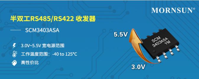 金升阳推出兼容3.3V/5V供电且性价比更高的SCM3403ASA