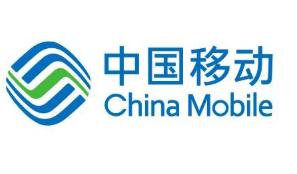 中国移动发布5G发展规划,2020年实现5G终端销售1亿部
